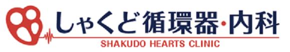 しゃくど循環器・内科|大阪市都島区の循環器内科 内科